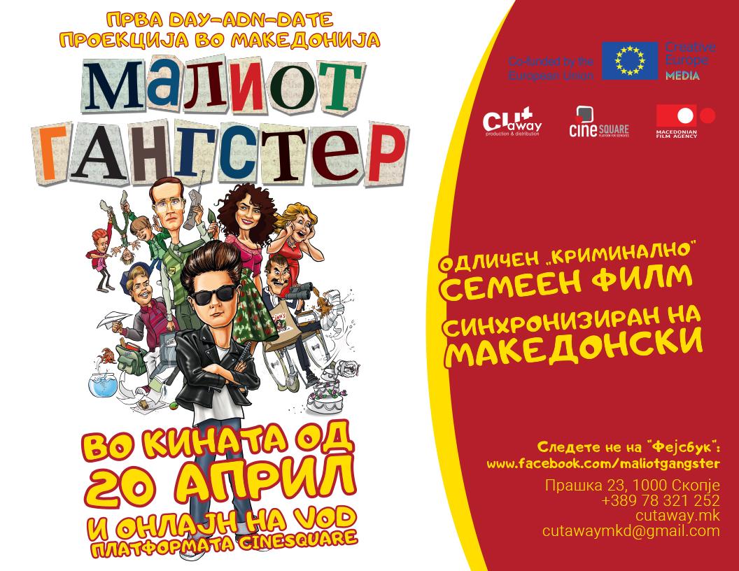 Филмот  Малиот гангстер  патува во повеќе од 22 кина низ Македонија и истовремено се прикажува на Video on Demand