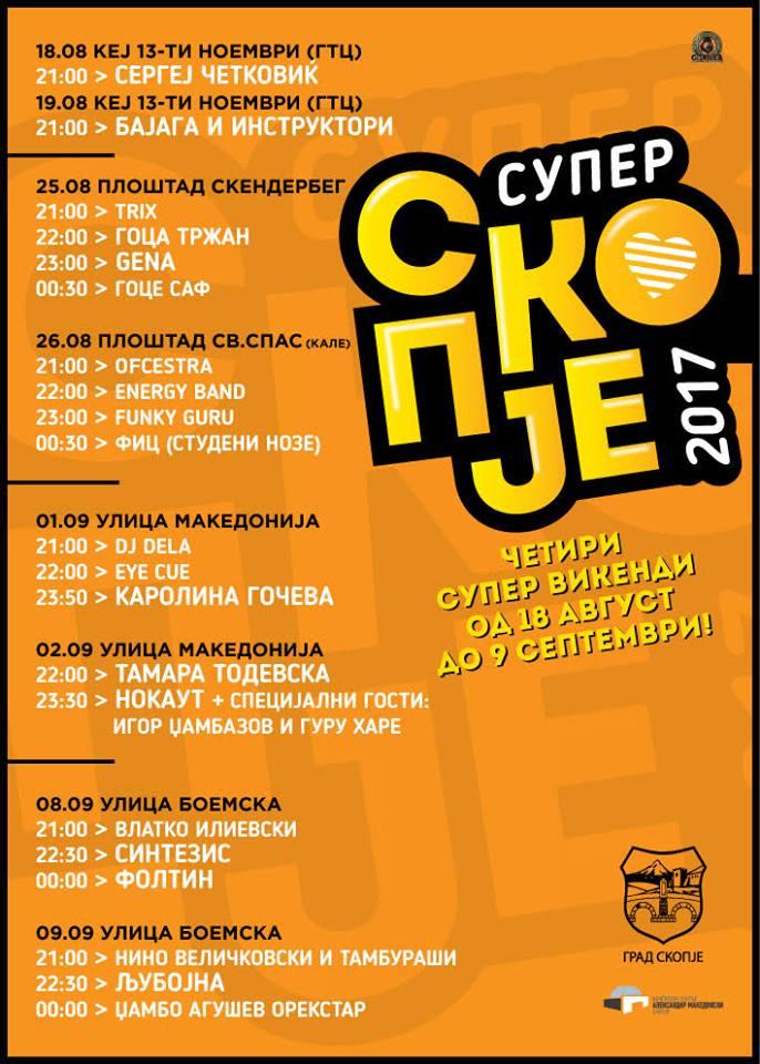Сергеј Четковиќ ќе ги забавува скопјани на Кејот 13 Ноември