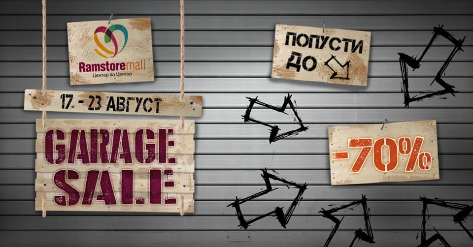 Започна Garage Sale во Рамстор Мол