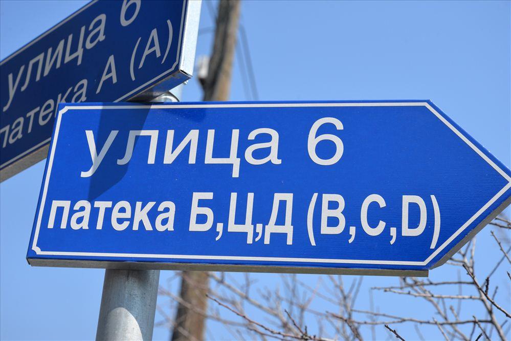 Нов асфалт во Бардовци