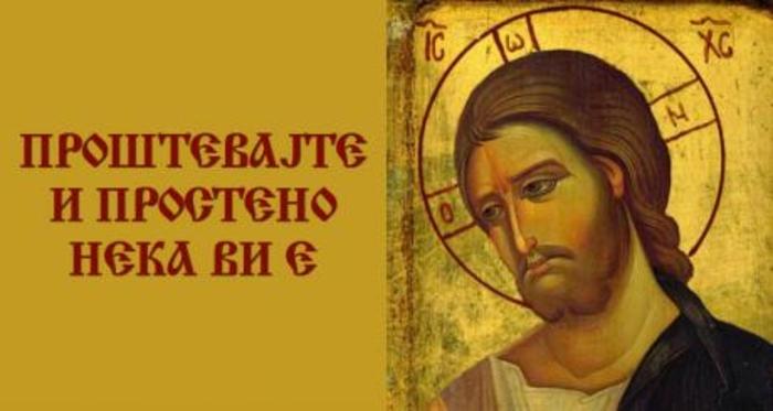 Утре е Прочка  Ова се сите обичаи и верувања за овој голем христијански празник