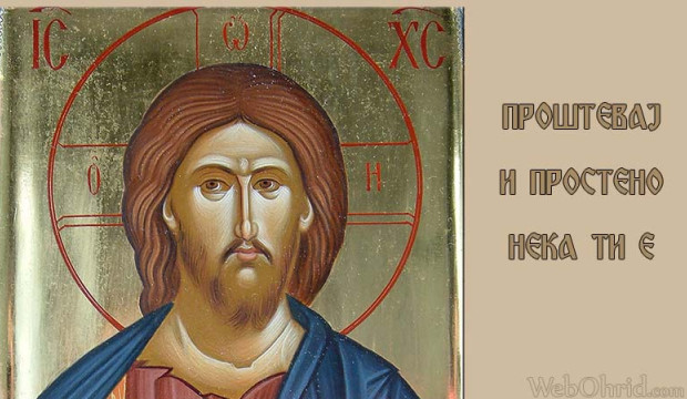 Прочка   празник за проштевање и очистување од гревовите