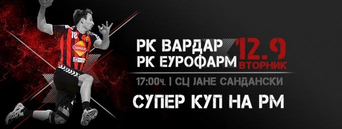 Вардар ги пушти во продажба билетите за Супер Куп на Македонија
